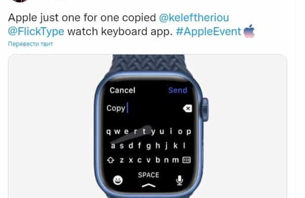 На Apple подают в суд из-за плагиат клавиатуры для Apple Watch Series 7